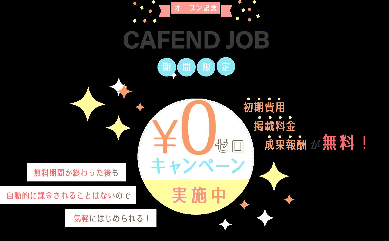 CAFEND JOB オープン記念 期間限定0円キャンペーン実施中