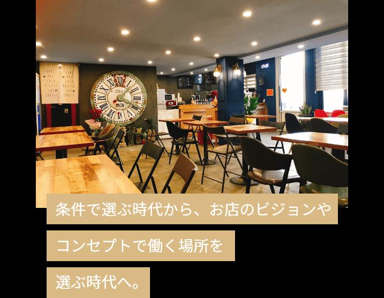 条件で選ぶ時代から、お店のビジョンやコンセプトで働く場所を選ぶ時代へ。