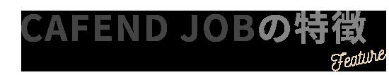CAFEND JOBの特徴